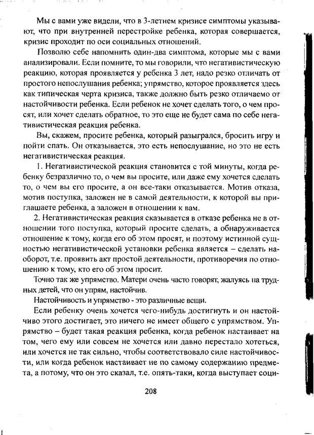 PDF. Лекции по педологии. Выготский Л. С. Страница 207. Читать онлайн