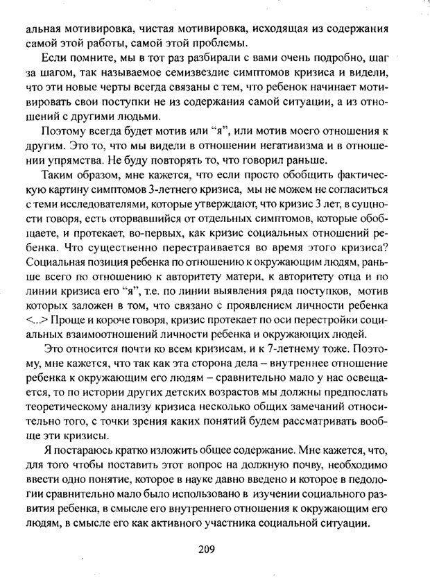 PDF. Лекции по педологии. Выготский Л. С. Страница 208. Читать онлайн