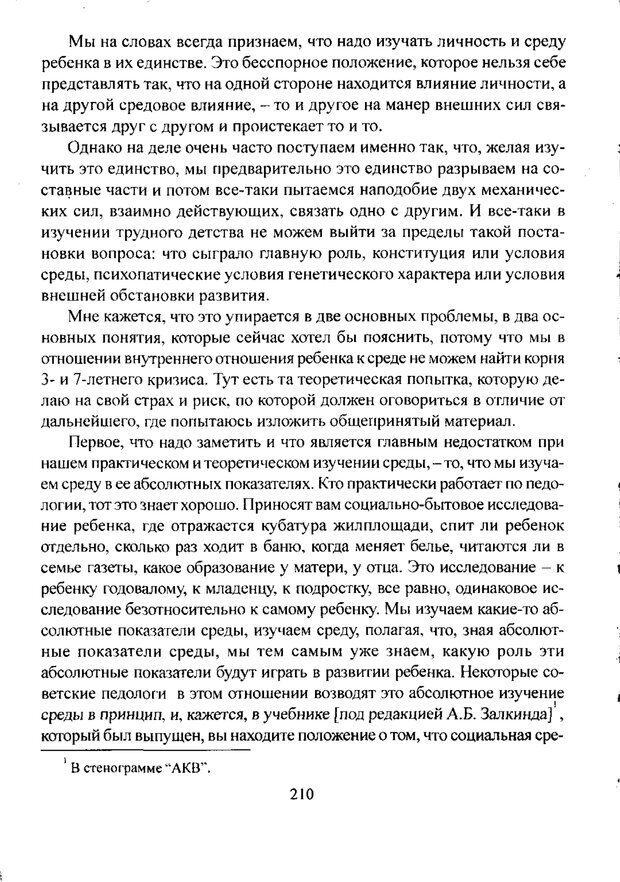 PDF. Лекции по педологии. Выготский Л. С. Страница 209. Читать онлайн