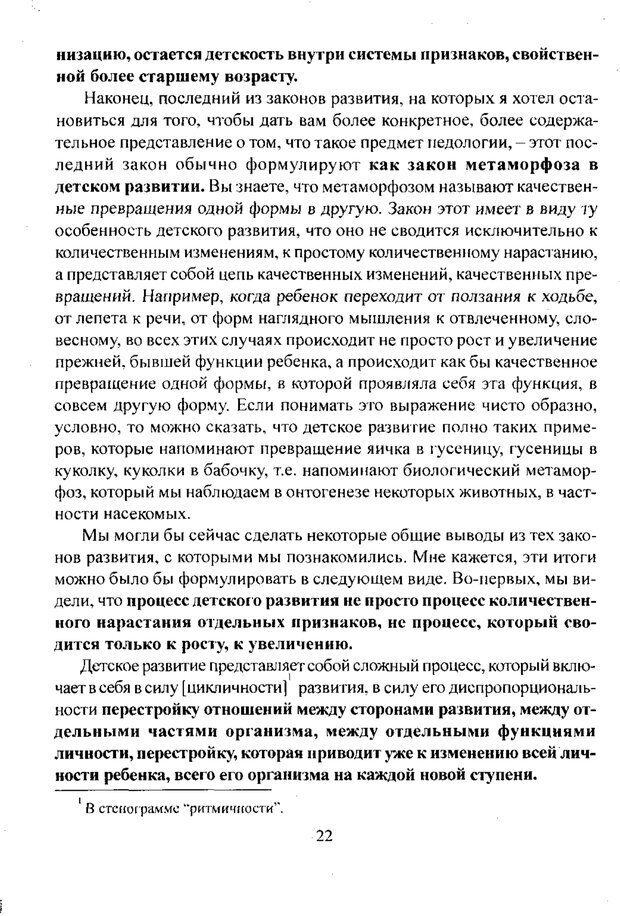 PDF. Лекции по педологии. Выготский Л. С. Страница 21. Читать онлайн