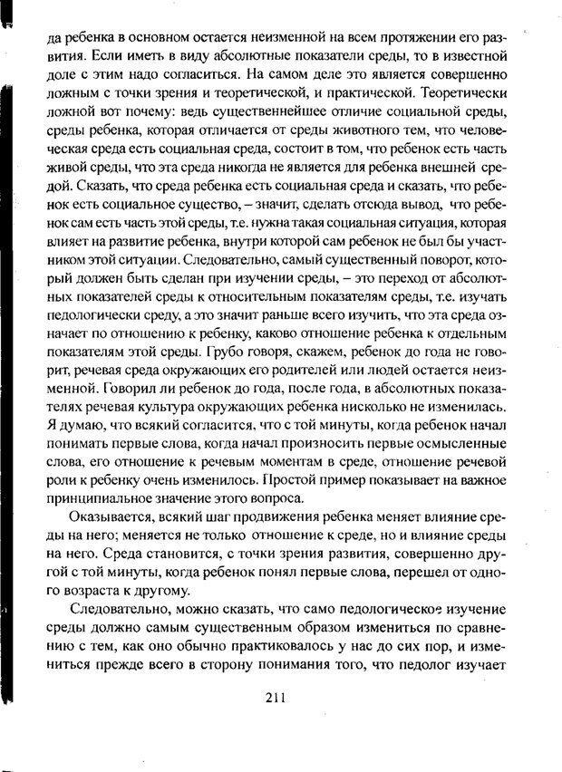 PDF. Лекции по педологии. Выготский Л. С. Страница 210. Читать онлайн