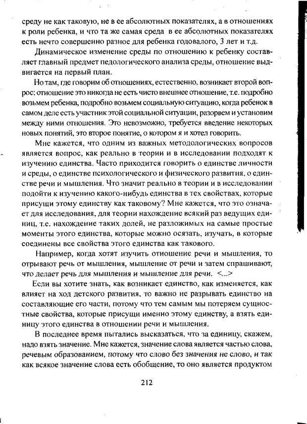 PDF. Лекции по педологии. Выготский Л. С. Страница 211. Читать онлайн