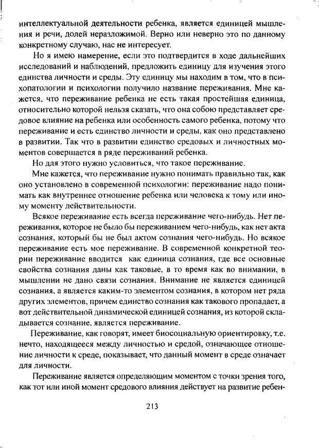 PDF. Лекции по педологии. Выготский Л. С. Страница 212. Читать онлайн