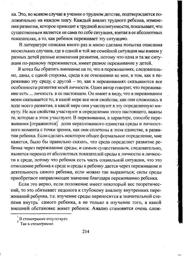 PDF. Лекции по педологии. Выготский Л. С. Страница 213. Читать онлайн