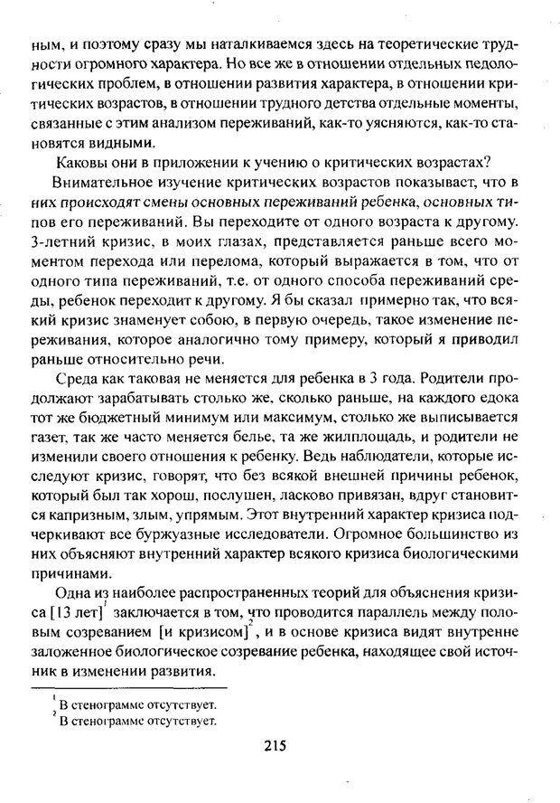 PDF. Лекции по педологии. Выготский Л. С. Страница 214. Читать онлайн