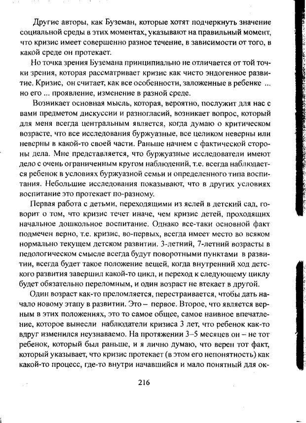 PDF. Лекции по педологии. Выготский Л. С. Страница 215. Читать онлайн