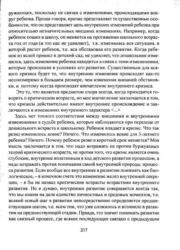 PDF. Лекции по педологии. Выготский Л. С. Страница 216. Читать онлайн