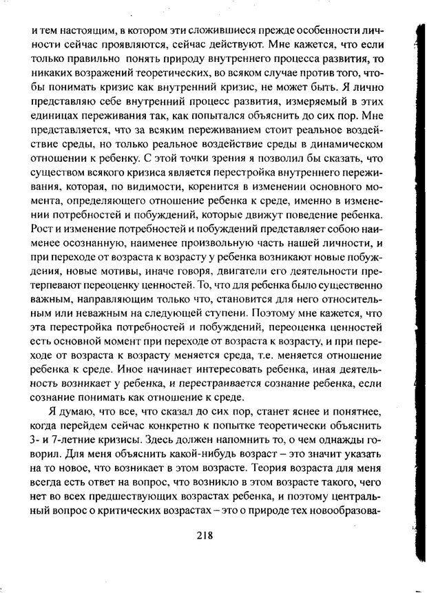 PDF. Лекции по педологии. Выготский Л. С. Страница 217. Читать онлайн