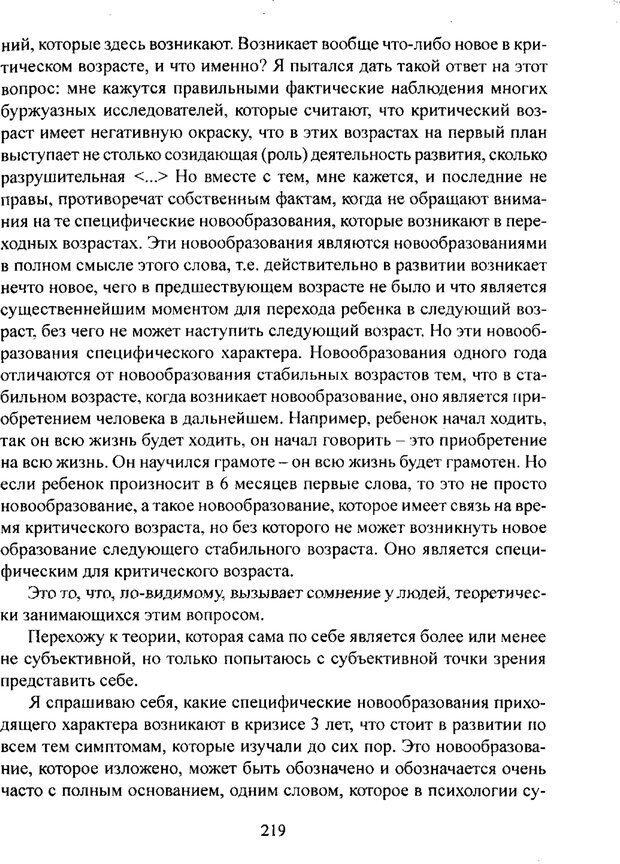 PDF. Лекции по педологии. Выготский Л. С. Страница 218. Читать онлайн