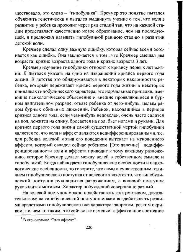 PDF. Лекции по педологии. Выготский Л. С. Страница 219. Читать онлайн
