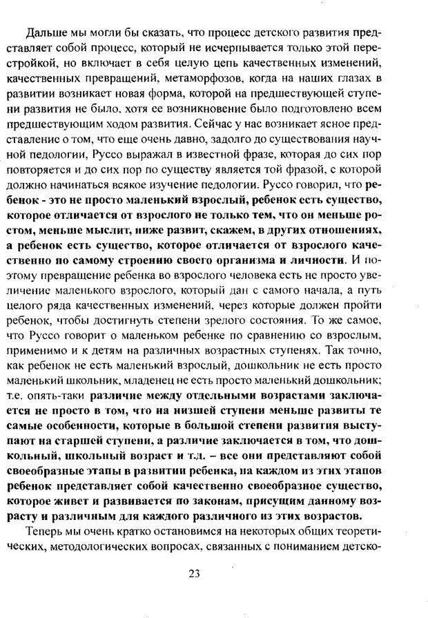 PDF. Лекции по педологии. Выготский Л. С. Страница 22. Читать онлайн