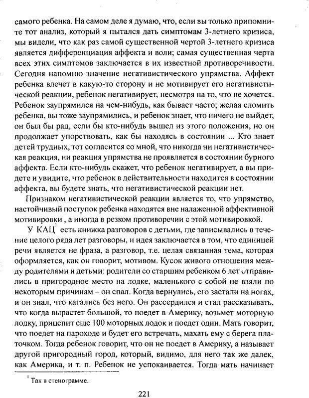 PDF. Лекции по педологии. Выготский Л. С. Страница 220. Читать онлайн