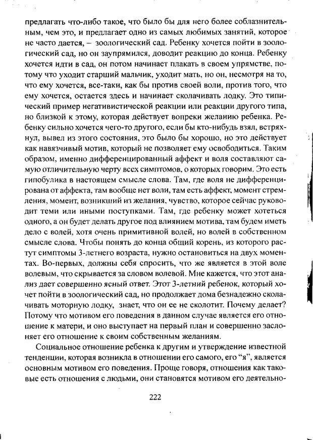 PDF. Лекции по педологии. Выготский Л. С. Страница 221. Читать онлайн