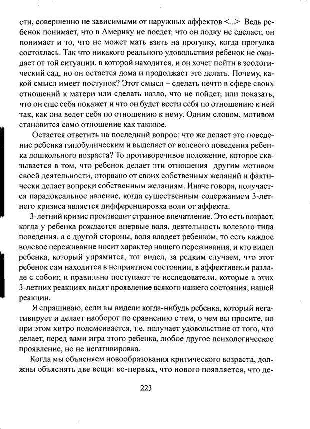 PDF. Лекции по педологии. Выготский Л. С. Страница 222. Читать онлайн