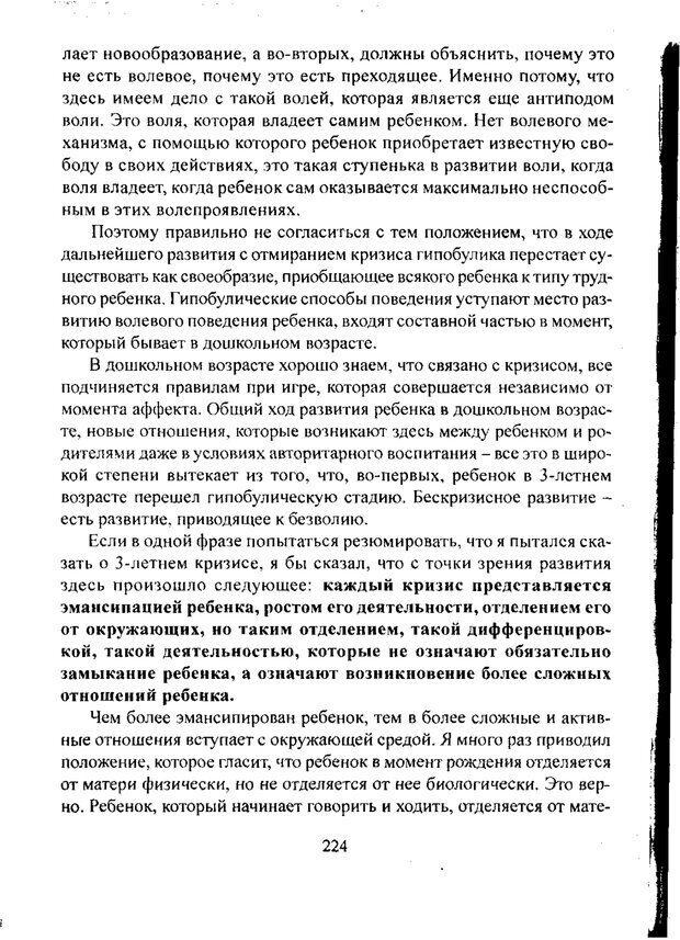 PDF. Лекции по педологии. Выготский Л. С. Страница 223. Читать онлайн