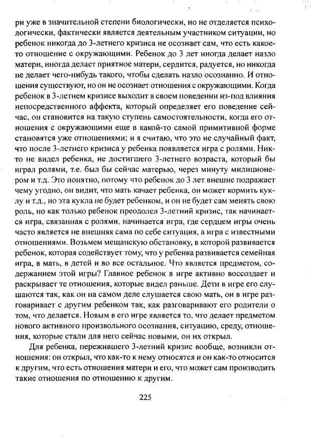 PDF. Лекции по педологии. Выготский Л. С. Страница 224. Читать онлайн