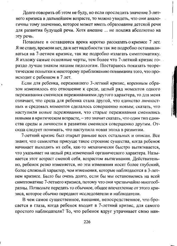 PDF. Лекции по педологии. Выготский Л. С. Страница 225. Читать онлайн