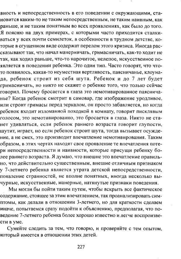 PDF. Лекции по педологии. Выготский Л. С. Страница 226. Читать онлайн