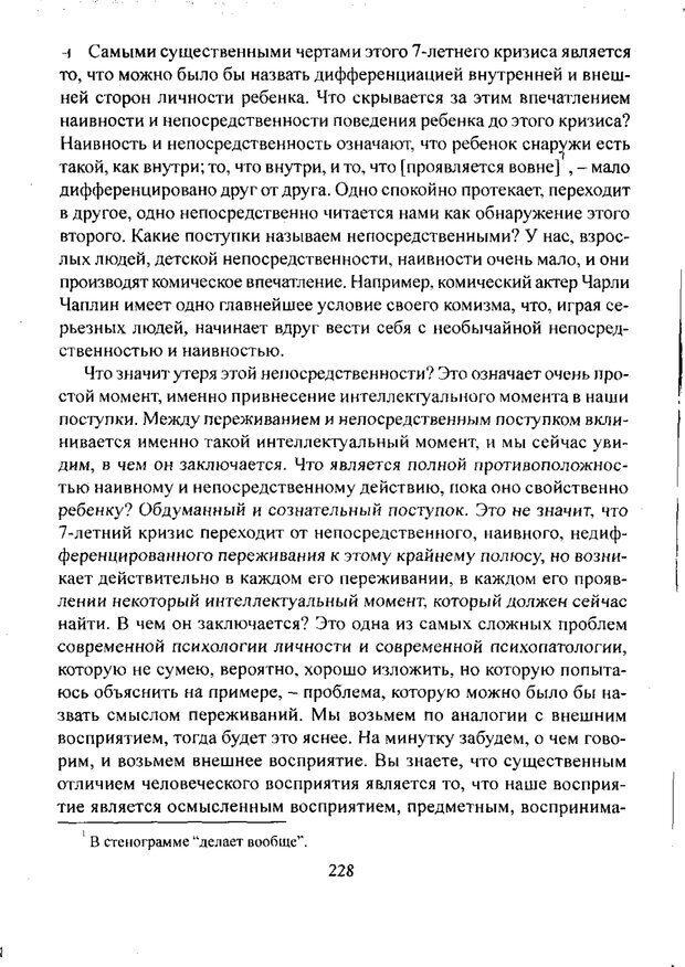 PDF. Лекции по педологии. Выготский Л. С. Страница 227. Читать онлайн