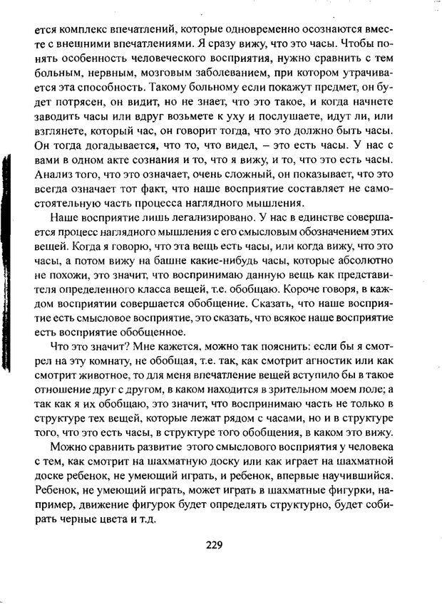 PDF. Лекции по педологии. Выготский Л. С. Страница 228. Читать онлайн