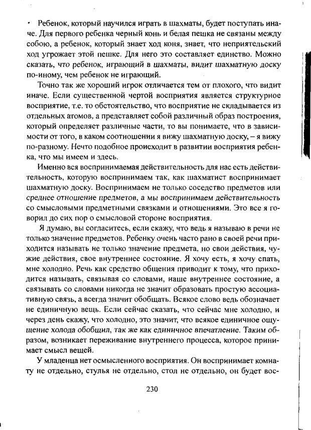 PDF. Лекции по педологии. Выготский Л. С. Страница 229. Читать онлайн