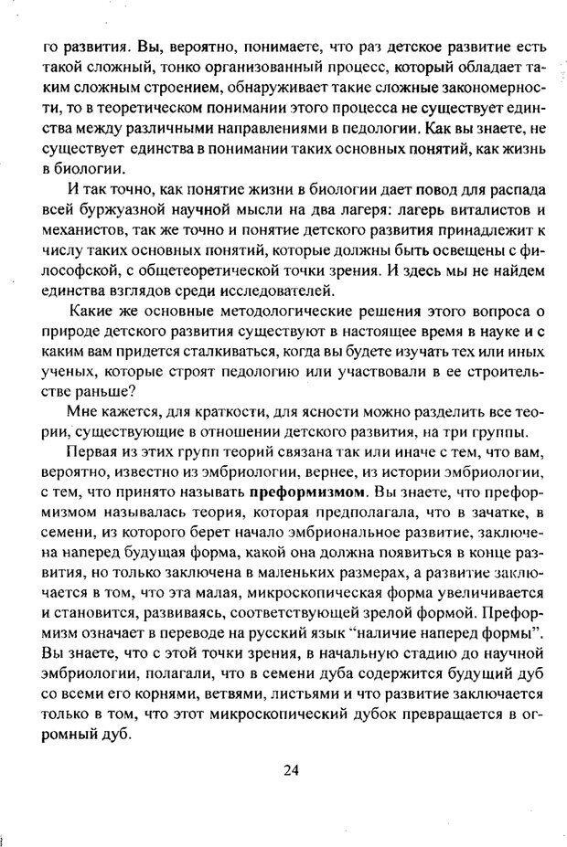 PDF. Лекции по педологии. Выготский Л. С. Страница 23. Читать онлайн