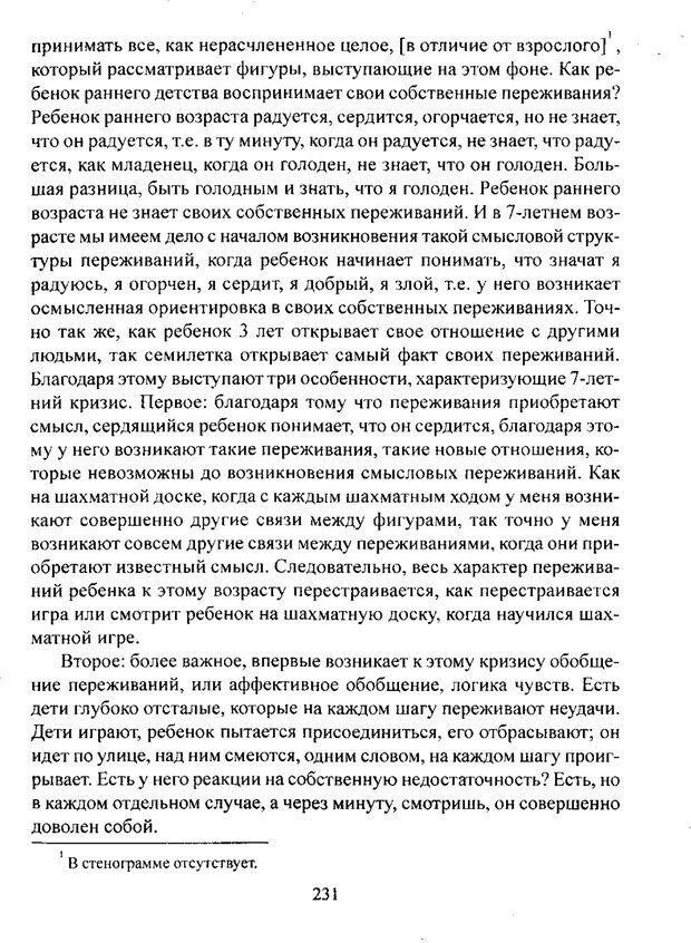 PDF. Лекции по педологии. Выготский Л. С. Страница 230. Читать онлайн