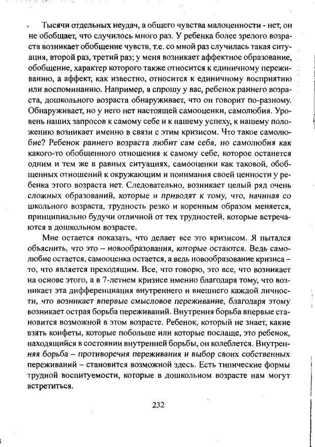 PDF. Лекции по педологии. Выготский Л. С. Страница 231. Читать онлайн