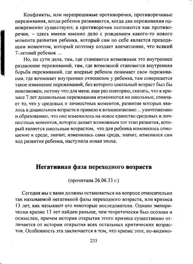 PDF. Лекции по педологии. Выготский Л. С. Страница 232. Читать онлайн