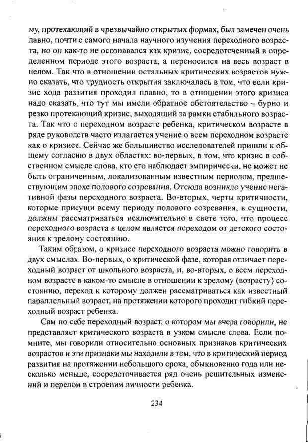 PDF. Лекции по педологии. Выготский Л. С. Страница 233. Читать онлайн