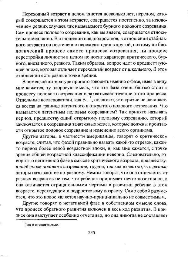 PDF. Лекции по педологии. Выготский Л. С. Страница 234. Читать онлайн