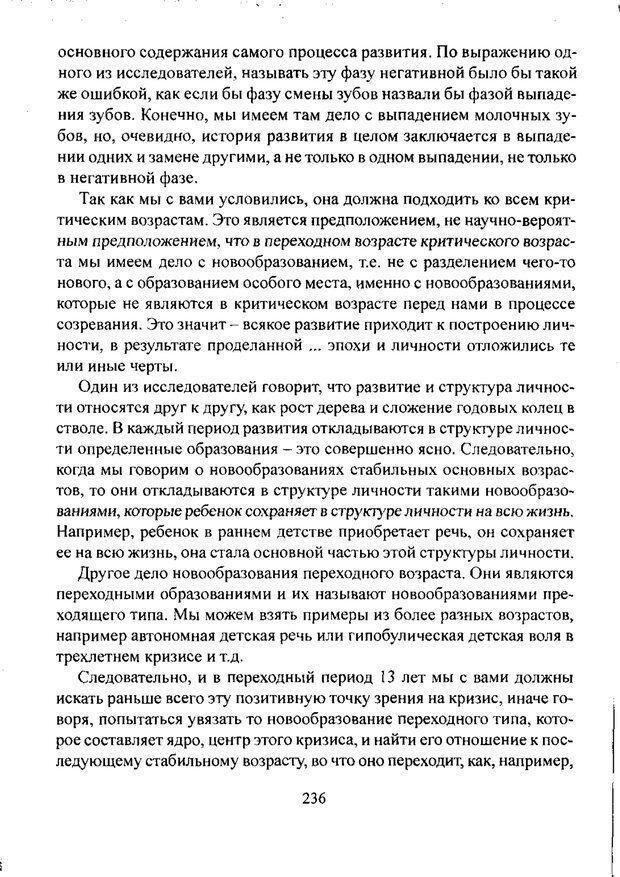 PDF. Лекции по педологии. Выготский Л. С. Страница 235. Читать онлайн