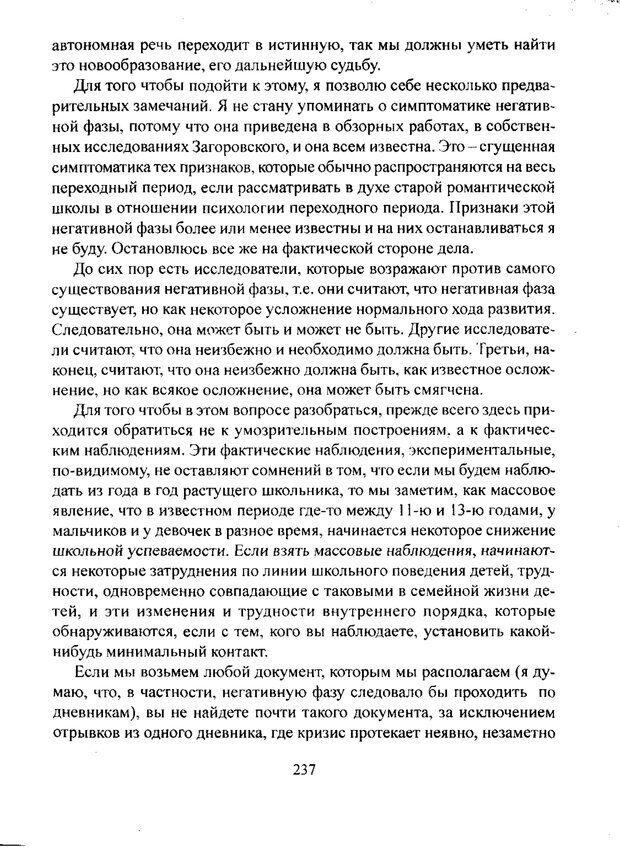 PDF. Лекции по педологии. Выготский Л. С. Страница 236. Читать онлайн
