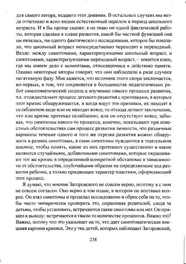 PDF. Лекции по педологии. Выготский Л. С. Страница 237. Читать онлайн