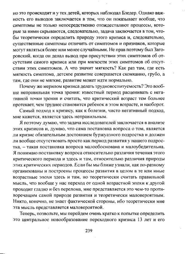 PDF. Лекции по педологии. Выготский Л. С. Страница 238. Читать онлайн