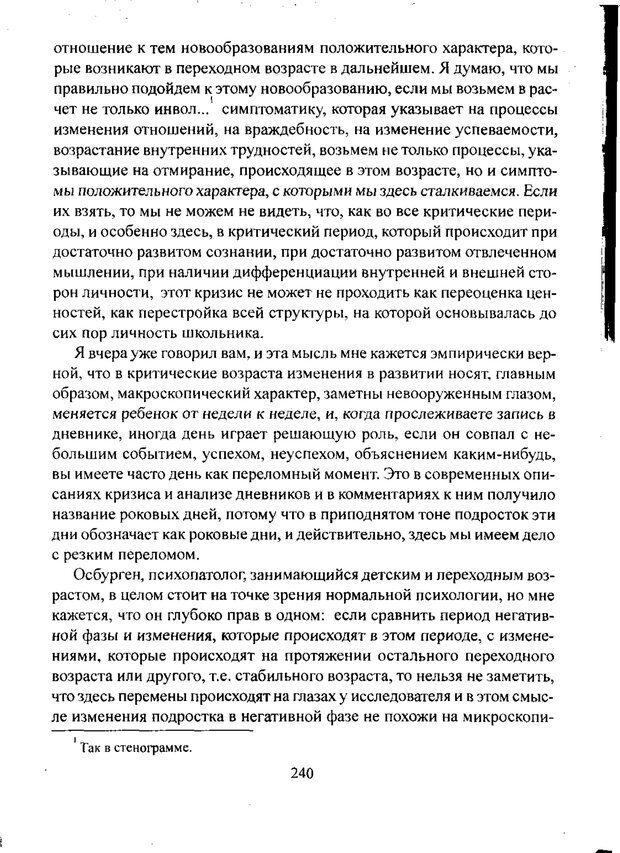 PDF. Лекции по педологии. Выготский Л. С. Страница 239. Читать онлайн