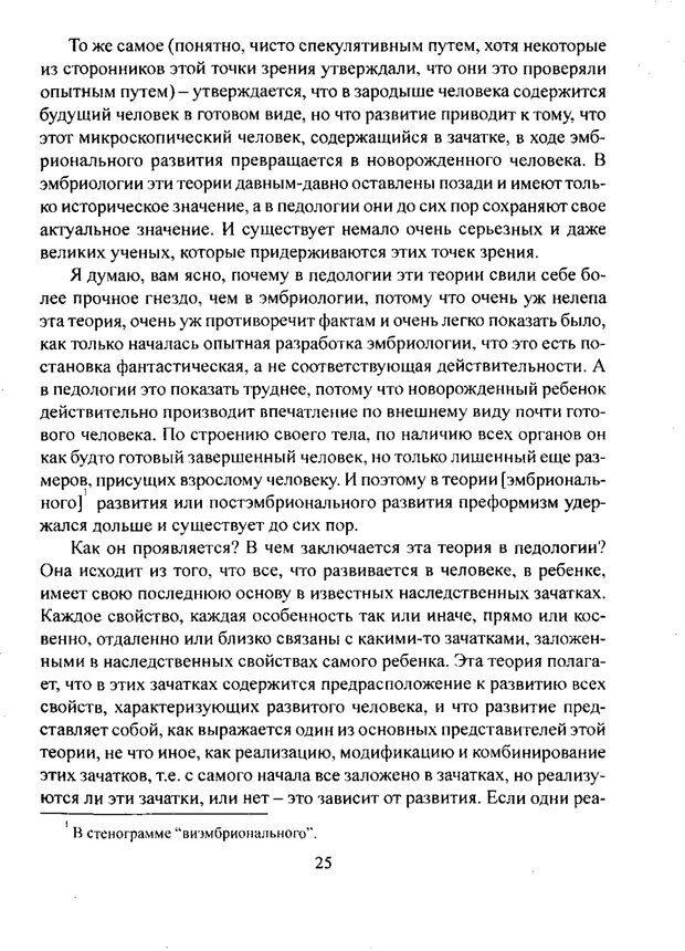 PDF. Лекции по педологии. Выготский Л. С. Страница 24. Читать онлайн