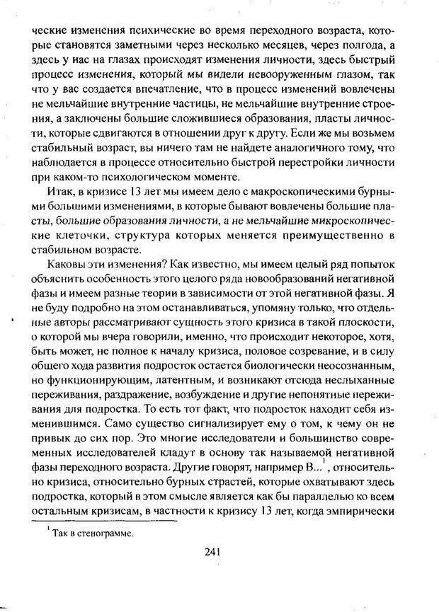 PDF. Лекции по педологии. Выготский Л. С. Страница 240. Читать онлайн