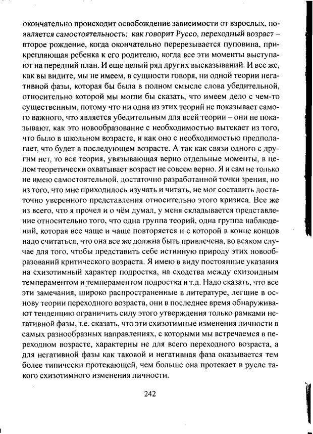 PDF. Лекции по педологии. Выготский Л. С. Страница 241. Читать онлайн