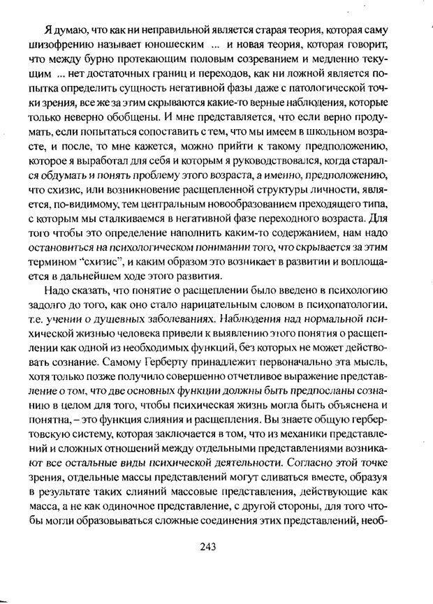 PDF. Лекции по педологии. Выготский Л. С. Страница 242. Читать онлайн