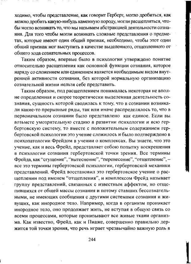 PDF. Лекции по педологии. Выготский Л. С. Страница 243. Читать онлайн