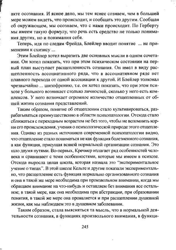 PDF. Лекции по педологии. Выготский Л. С. Страница 244. Читать онлайн