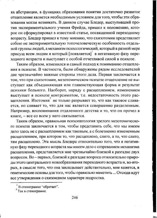 PDF. Лекции по педологии. Выготский Л. С. Страница 245. Читать онлайн