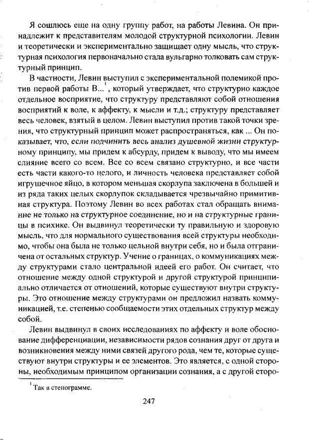 PDF. Лекции по педологии. Выготский Л. С. Страница 246. Читать онлайн
