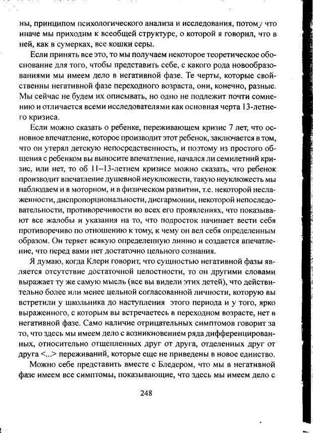 PDF. Лекции по педологии. Выготский Л. С. Страница 247. Читать онлайн