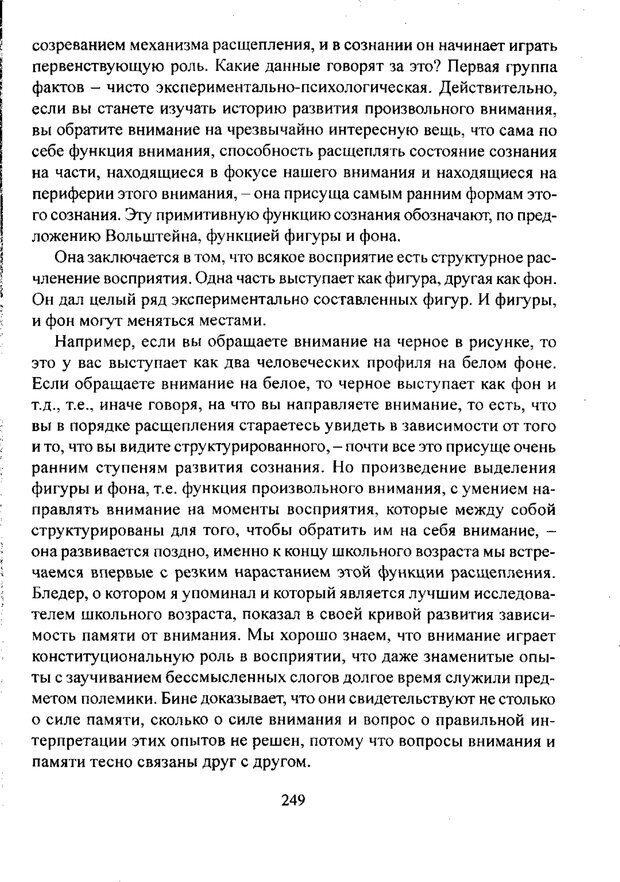 PDF. Лекции по педологии. Выготский Л. С. Страница 248. Читать онлайн