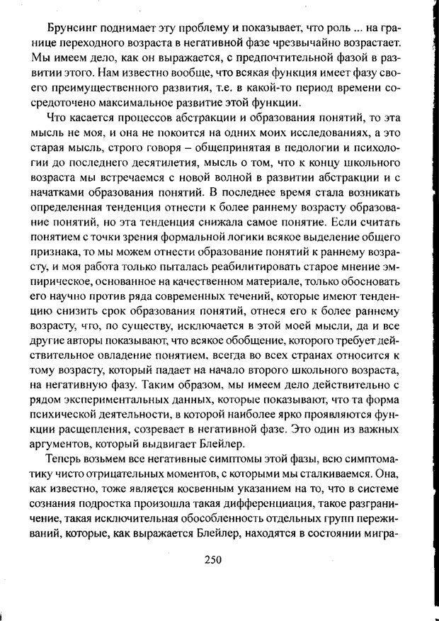 PDF. Лекции по педологии. Выготский Л. С. Страница 249. Читать онлайн