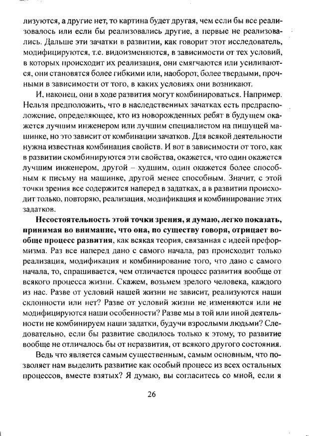 PDF. Лекции по педологии. Выготский Л. С. Страница 25. Читать онлайн