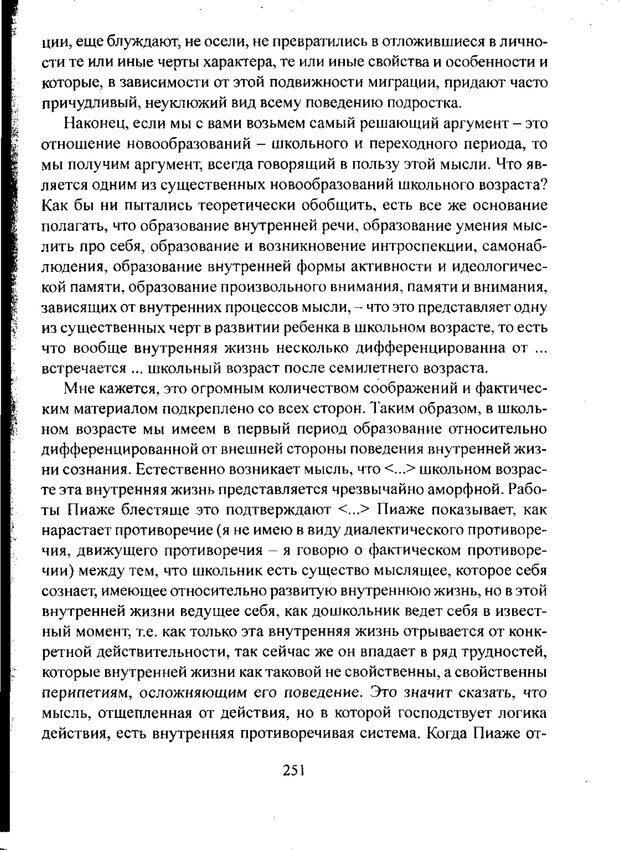 PDF. Лекции по педологии. Выготский Л. С. Страница 250. Читать онлайн