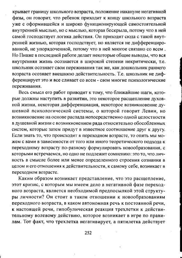 PDF. Лекции по педологии. Выготский Л. С. Страница 251. Читать онлайн